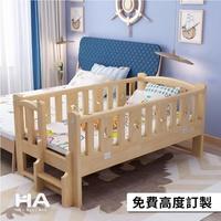 【HA Baby】松木實木拼接床 長150寬80高40 四面有梯款(延伸床、床邊床、嬰兒床、兒童床   B s)