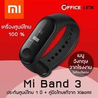 ประกันศูนย์ไทย Xiaomi Mi Band 3 สายรัดข้อมืออัจฉริยะเพื่อสุขภาพ Smart Bracelet Bluetooth 4.2 (เมนูอังกฤษ)
