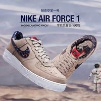 日本專櫃Nike Air Force 1 Low Moon Landing 探索浩瀚宇宙款 登月火爆上線