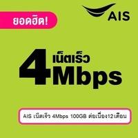 ซิมเทพ - AIS เน็ตความเร็วสูงสุด 4Mbps (100GB) ต่ออายุได้ 12 เดือน เดือนแรกใช้ฟรี