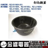 【金響電器代購空運】HITACHI RZ-SV180K-001,日立電子鍋內鍋,RZ-HV180K,RZ-HX180J
