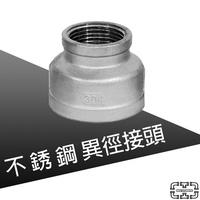 「482」(304異徑接頭) 不鏽鋼材質  工業風 法蘭片 接頭立布