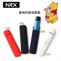 NRX NRX2 二代專屬矽膠套【現貨秒發】保護套 果凍套 週邊 NRX2.0