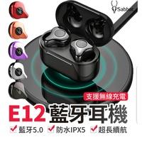 【原廠正品!電鍍工藝】升級版Sabbat E12 真無線藍芽耳機 藍芽5.0 魔宴藍牙耳🎀現貨保固一年🎀