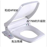 特價-免運-和成 AF830 免治馬桶 方形AF799 改良版