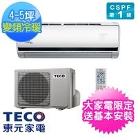 TECO東元 4-5坪一對一豪華變頻LV冷暖空調(MS22IH-LV+MA22IH-LV)
