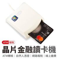 通過國家認證 EZ100PU 晶片讀卡機 報稅讀卡機 ATM讀卡機 IC晶片讀卡機 金融卡讀卡機 自然人憑證