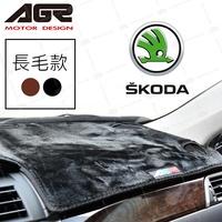 【AGR】Skoda 活性碳避光墊長毛款 抗菌 防霉 防塵 除臭 降溫 防眩光-goodcar168