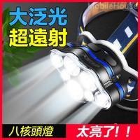 【七燈爆亮丨超遠射丨】大功率LED頭燈 釣魚頭燈 登山燈 戶外燈 礦燈 手電筒 T6強光頭燈 8檔
