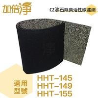 加倍淨 CZ沸石除臭活性碳濾網適用HPA-160TWD1/HHT-155APTW等Honeywell空氣清靜機 2 片