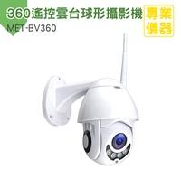安居生活館 MET-BV360 360遙控雲台球形攝影機 1080P雲台IP66防水360度遙控無線WIFI夜視功能固定焦