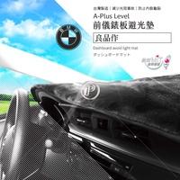 破盤王 台南 ㊣台灣製 A+級 儀表板 避光墊 遮陽毯 BMW 賓士 LEXUS 福斯 AUDI VOLVO SKODA