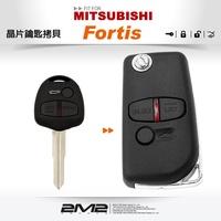 【2M2】Mitsubishi Lancer Fortis 三菱汽車晶片鑰匙 升級摺疊鑰匙