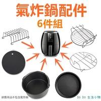 【Do Do 生活小物】氣炸鍋配件 6吋 6件/組 飛樂 Arlink Karalla 飛利浦 烘烤鍋 披薩盤 烤架