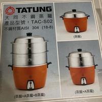 大同電鍋 不鏽鋼304蒸籠 tac-s02十人