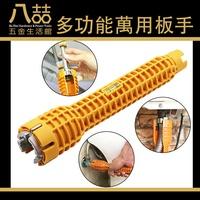 多功能萬用板手 水槽水龙头套筒扳手 萬能 管子鉗 管鉗 水管 鎖緊 水龍頭 螺絲 套筒 水電