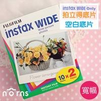 【寬幅空白底片20張入】Norns Fujifilm instax WIDE 300 210 200 富士拍立得寬版白邊