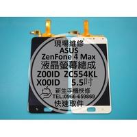 【新生手機快修】ASUS華碩 ZenFone 4 Max 液晶螢幕總成 ZC554KL X00ID Z00ID 玻璃破裂 無法觸控 摔壞 黑屏 現場維修更換