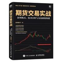 《常青書屋》#現貨期貨交易實戰 套利模式 技術分析與交易系統構建 期貨市場基礎知識 期貨交易投資分析指南 期貨從業者快速