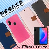 MI 小米 紅米Note 6 Pro M1806E7TH 精彩款 斜紋撞色皮套 可立式 側掀 側翻 皮套 插卡 保護套 手機套