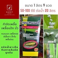 คอนเทนเนอร์ คาร์โบซัลแฟน 1ลิตร 9ขวด ยาฆ่าแมลง สารกำจัดแมลง ยาฆ่าหนอน เพลี้ยอ่อน เพลี้ยไฟ หนอนเจาะ บั่ว ยาเย็น ดูดซึม กินตาย สัมผัสตาย