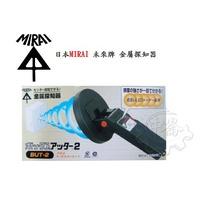 *中崙五金【附發票】日本 MIRAI 未來牌 BUT-2 金屬探測器 最大探測深度100mm