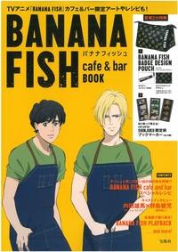 BANANA FISH cafe & bar BOOK:附豪華2大特典