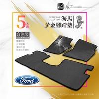 【海馬黃金腳踏墊】適用於 focus MK2 MK3 kuga ecosport 福特|BuBu車音響館