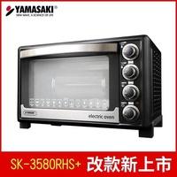 【YAMASAKI山崎】35L三溫控3D專業級全能電烤箱(SK-3580RHS)