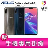 ASUS ZenFone Max Pro M2 (ZB631KL) 4GB/128GB 智慧手機 贈手機專用掛繩