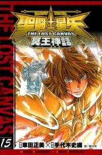 聖鬥士星矢THE LOST CANVAS冥王神話 (15) (電子書)