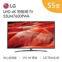 【附基本安裝】LG 樂金 55UM7600PWA 物聯網電視 55吋 UHD 4K LED