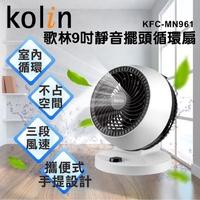 【歌林 Kolin】9吋擺頭循環扇 / KFC-MN961S / 三段風速 / 風扇