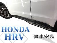 》傑暘國際車身部品《 實車HONDA HRV 16 17 HR-V 原廠款 登車踏板 車側踏板 側踏板 車側踏板