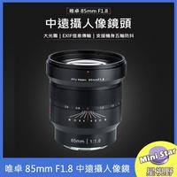 星視野 Viltrox 唯卓 85mm F1.8 中遠攝人像鏡頭 FOR S家 定焦鏡頭 全畫幅 大光圈