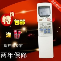 Lesheng Panasonic Central Air Conditioning Duct Machine Ceiling Air-conditioner Remote Control A75C2473/2471