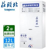 莊頭北 TOPAX 12L加強抗風屋外型電池熱水器 TH-5127RF 桶裝瓦斯