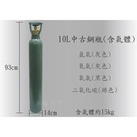 ~鋼瓶世界~ 10公升中古鋼瓶-含氣體 (可用氬氣.氮氣.氧氣.二氧化碳)