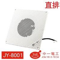 中一電工 通風扇(直排) JY-8001 多台請勿選擇使用超商店到店!