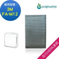 3M 取代HEPA濾網 空氣清淨機 適用:FA-M12【Original Life】超淨化超濾淨型