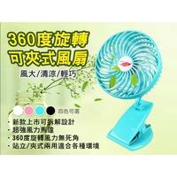 F10共田原廠貨 共田360度可拆式風扇 迷你風扇 小風扇 夾式風扇 USB充電風扇 芭蕉扇 夾扇【G5603】