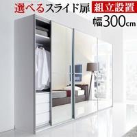 有衣櫃拉門壁橱鋁架子大型滑門[sarone]衣櫃寬300cm壁面收納的衣架框衣服收藏鏡子門的西服 sugartime