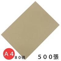 A4影印紙 牛皮紙色影印紙 80磅/一包500張入{促300} 雙面牛皮紙色 牛皮紙影印紙~新冠