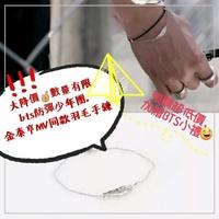 便宜出售,bts防彈少年團金泰亨MV同款羽毛手鍊,預購
