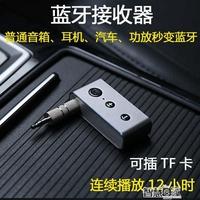 藍芽音頻接收器 Famshion/梵聲R6車載藍芽接收器免提AUX藍芽棒4.2音響插卡適配器【全館九折】