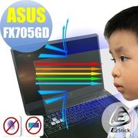 EZstick ASUS FX705 FX705GD  防藍光螢幕貼