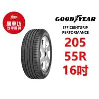 固特異輪胎 EGP 205/55R16 91H/V【麗車坊17530】