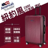 American Traveler紐約系列抗刮超輕量28吋行李箱(黑/紅) 伸縮箱 旅行箱 耐摔 防刮 省力好推 胖胖箱