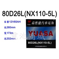 《電池商城》全新 湯淺 YUASA 加水汽車電池 80D26L(同NX110-5L)