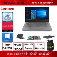 Notebook Lenovo Ideapad 330S-14IKB (81F400SQTA)i5-8250U/4GB/1TB+16GB M.2 PCIE(OPTANE)มี Windows 10 Home ติดมาพร้อมเครื่อง
